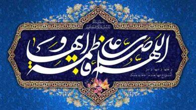 تصویر از متن مولودی حضرت زهرا بسیار زیبا در سبک های مختلف