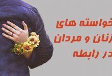 خواسته زنان و مردان در رابطه عاطفی