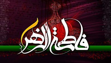 تصویر از شهادت حضرت فاطمه زهرا (س) تسلیت باد