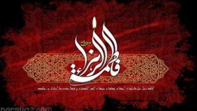 تصویر از عکس و پروفایل شهادت حضرت فاطمه (س) | پروفایل تسلیت شهادت حضرت فاطمه زهرا (س)