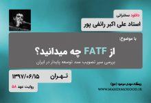 دانلود روایت عهد 58 با موضوع از FATF چه میدانید؟ - 1397/06/15