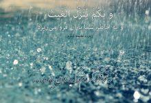 تصویر از دعا هنگام بارش باران و رحمت الهی