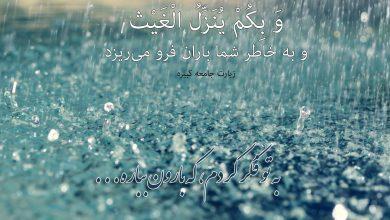 دعا هنگام بارش باران و رحمت الهی