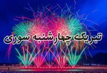 تصویر از عکس و متن تبریک چهارشنبه سوری 97 | عکس پروفایل جشن چهارشنبه آخر سال 1397