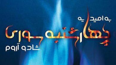تصویر از عکس نوشته چهارشنبه سوری ۱۳۹۷ + شعرهای زیبا درباره چهارشنبه سوری ۹۷