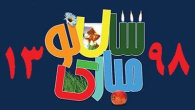 تصویر از اس ام اس تبریک عید نوروز 98 | زیباترین متن ها و شعرهای تبریک عید 1398