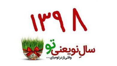 تصویر از بهترین شعرهای تبریک عید نوروز ۹۸ + عکس نوشته های عید نوروز ۱۳۹۸