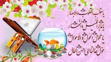 تصویر از پوستر و کارت پستال عید نوروز (متن های عاشقانه برای تبریک عید نوروز)