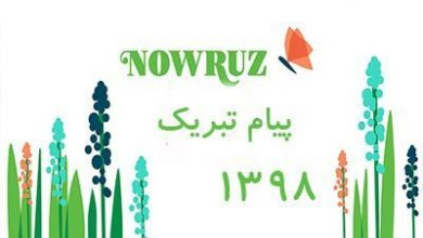 پیام تبریک عید نوروز 1398 + عکس های تبریک عید نوروز سال 98