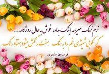 تصویر از عکس پروفایل عید نوروز 1398 + متن های زیبای تبریک عید نوروز 98