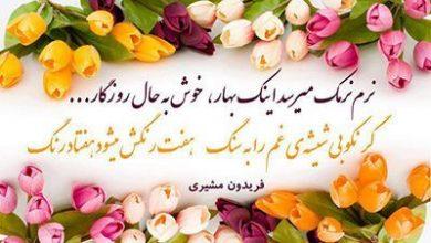 عکس پروفایل عید نوروز 1398 + متن های زیبای تبریک عید نوروز 98