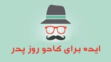 کادو روز پدر و روز مرد چی بخریم؟ | ایده خرید هدیه برای روز پدر و مرد (نکات مهم)
