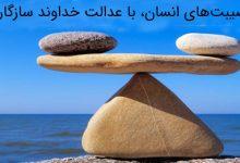 آیا بلاها و مصیبتهای انسان، با عدالت خداوند سازگار است؟