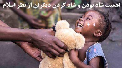 اهمیت شاد بودن و شاد کردن دیگران از نظر اسلام