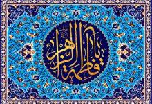 عظمت علمی و مقام عصمت حضرت زهرا(س)