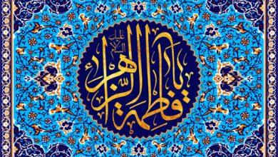 تصویر از عظمت علمی و مقام عصمت حضرت زهرا(س)