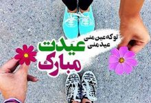 تصویر از عکس عاشقانه تبریک سال نو 98 + متن تبریک عاشقانه عید نوروز 1398