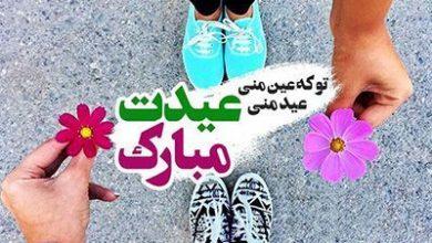عکس عاشقانه تبریک سال نو 98 + متن تبریک عاشقانه عید نوروز 1398