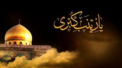 تصویر از زندگینامه حضرت زینب (س)