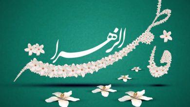 تصویر از عظمت زهرا (س) در آینهٔ قرآن