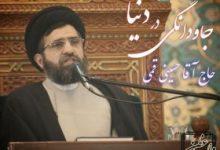 """دانلود سخنرانی حاج آقا حسینی قمی با موضوع """"جاودانگی در دنیا"""""""