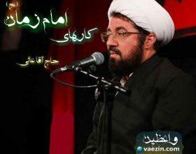 """دانلود سخنرانی حاج آقا عالی """"کارهای امام زمان"""" (عج)"""