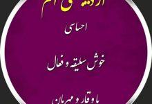 تصویر از عکس پروفایل متولدین اردیبهشت | پروفایل اردیبهشت | تصاویر تولد اردیبهشتی