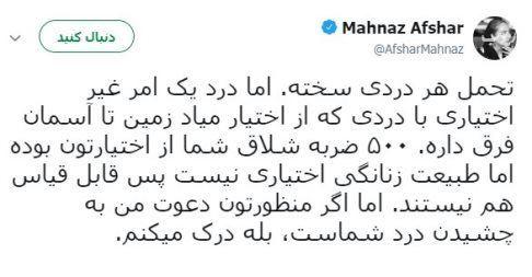 مهناز افشار محاکمه می شود؟ ارتباط مهناز افشار با قتل روحانی