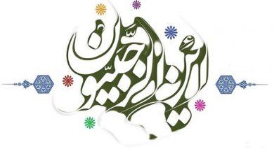 تصویر از فضیلت استغفار در ماه رجب
