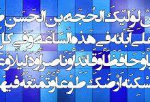 متن تبریک ولادت امام زمان جدید و دلنشین