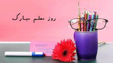 ۱۲ متن اختصاصی برای تبریک روز معلم ادبیات