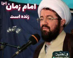 """دانلود سخنرانی حاج آقا عالی با موضوع """"امام زمان (عج) زنده است"""""""