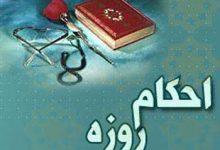 تصویر از احکام روزه