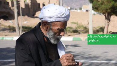 به یاد ابراهیم شریفزاده - باخرز - تربت جام