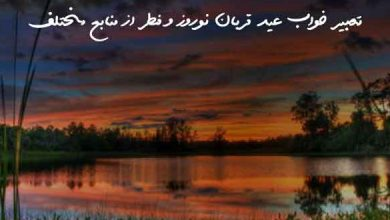 تعبیر خواب عید قربان نوروز و فطر از منابع مختلف