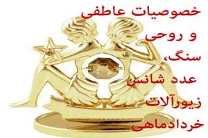 جدیدترین عکس های متولدین خرداد+ سنگ و زیورآلات خردادی