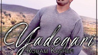 تصویر از دانلود آهنگ جدید رهام کاشفی به نام یادگاری