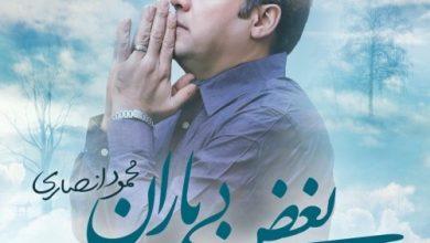 تصویر از دانلود آهنگ جدید محمود انصاری به نام بغض بی بارون