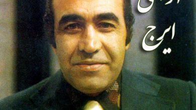 دانلود آهنگ کوچه به کوچه (آلبوم گلدون بی گل) از ایرج خواجه امیری با لینک مستقیم