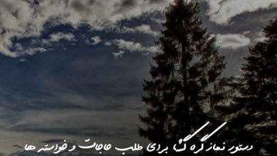 تصویر از دستور نماز گره گشا برای طلب حاجات و خواسته ها