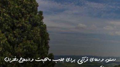 تصویر از دستور و دعای قرآنی برای جلب محبت و ازدواج دختران و پسران