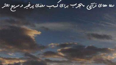 دعا های قرآنی مجرب برای کسب روزی پرخیر و سریع الاثر