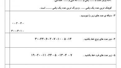 نمونه سوال نوبت دوم ریاضی (سری ۹) — دوم ابتدایی
