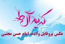 تصویر از عکس پروفایل ولادت امام حسن مجتبی (ع) 98 + متن ها و شعرهای زیبای 1398
