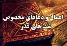 تصویر از دعاها و اعمال مخصوص شب قدر (شب 19، 21 و 23 رمضان)