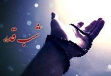 تصویر از شعرهای زیبا در مورد شب قدر 98 + متن روضه شب قدر و عکس نوشته های شب قدر 1398