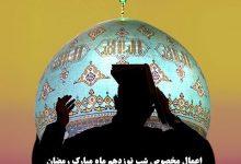 تصویر از اعمال مخصوص شب نوزدهم ماه مبارک رمضان
