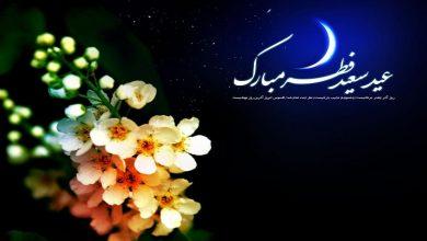 پیام تبریک رسمی عید فطر