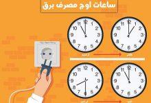 ساعات اوج مصرف برق در تابستان
