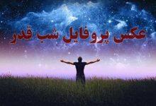 تصویر از عکس پروفایل شب قدر 98 + متن های زیبا در مورد شب قدر 1398